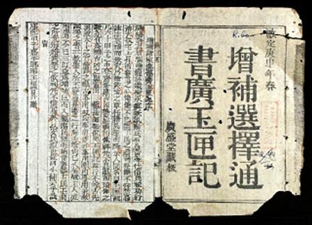 Một tờ lịch ngày xưa